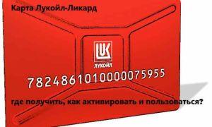 Как активировать карту Лукойл через интернет