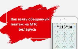 Обещанный платеж МТС Беларусь