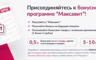 Активировать кару Максавит