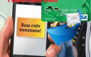 Как пополнить баланс мобильного с карты Связь Банка
