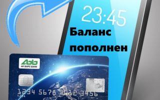 Как пополнить баланс телефона с карты Ак барс банка