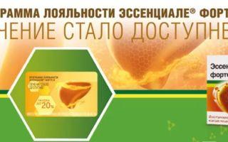 Как зарегистрировать карту www.essentiale.ru programm