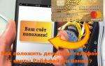 Как пополнить счет мобильного с карты Райффайзен банка