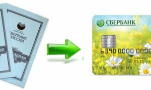 Как перевести деньги на карту с сберкнижки