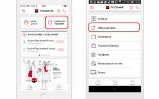 Как пополнить счет мобильного телефона с карты Росбанка