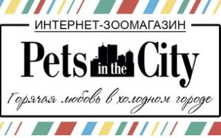 Активировать карту Сити Петс Клуб