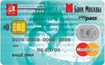 Способы и варианты пополнения социальной карты москвича
