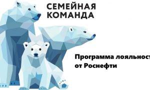 Бонусная карта Роснефть «Семейная команда»