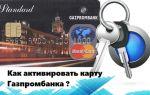 Активация зарплатной карты Газпромбанка