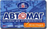 www.club-automag.ru регистрация карты