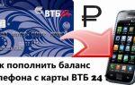 Как перевести деньги с карты ВТБ24 на телефон