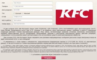 kfc.ru promo karta регистрация карты