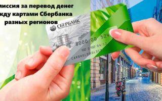 Как перевести деньги Сбербанк в другой город без комиссии