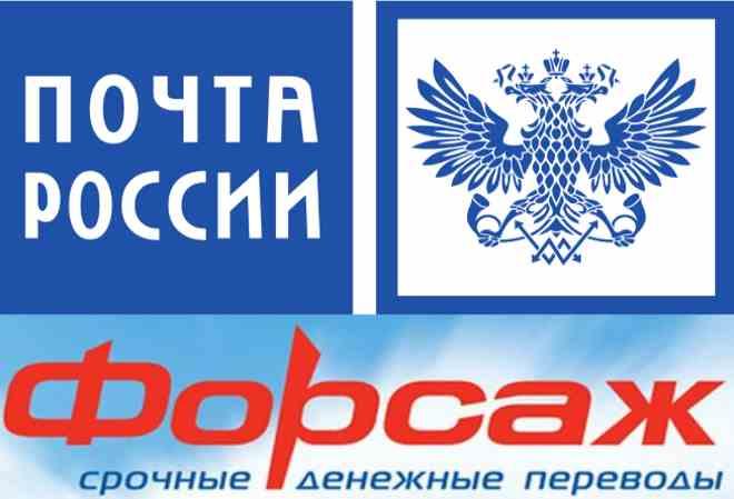 Почта россии переводы форсаж