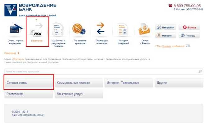 Изображение - Перевод денег с карты возрождения на телефон Glavnoe-menyu-internet-banka-Vozrozhdenie