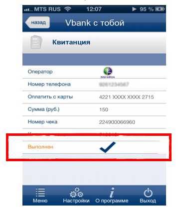 Kvitantsiya-ob-oplate-telefona-s-Moblinogo-banka-Vozrozhdenie