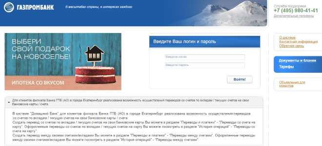 Perevod-deneg-cherez-Domashnij-bank-GPB