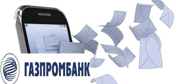 kak-perevesti-dengi-s-karty-Gazprombanka-cherez-sms