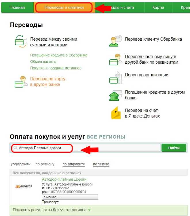 kak-polozhit-dengi-na-transponder-cherez-sberbank-onlajn