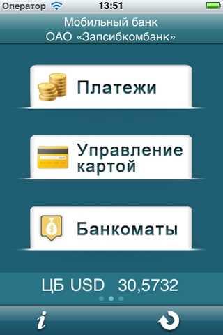 перевод денег с карты запсибкомбанка через мобильный банк