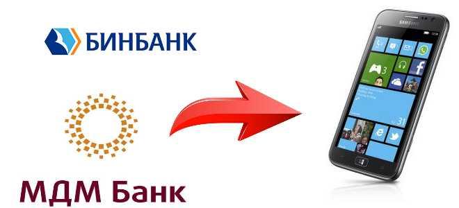 Как перевести деньги с карты Бинбанка и МДМ банка на телефон