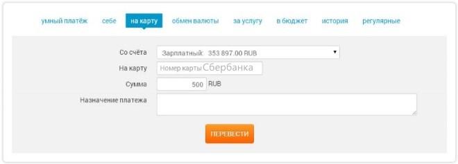 Kak-perevesti-dengi-s-karty-UBRiR-na-kartu-Sberbanka