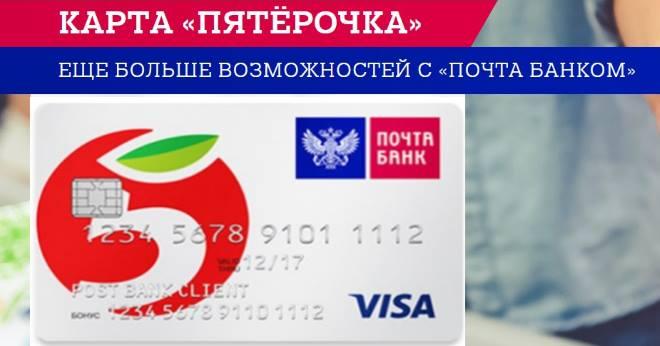 Карта Пятерочка - еще больше возможностей с Почта Банком