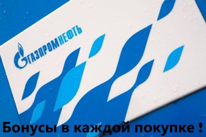 Карта лояльности Газпромнефть