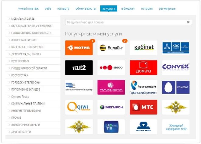 Oplata-mobilnogo-telefona-s-karty-UBRiR