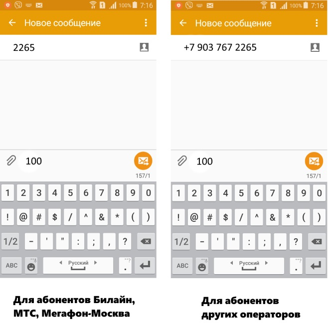 Kak-popolnit-balans-telefona-s-karty-Alfa-banka-cherez-sms