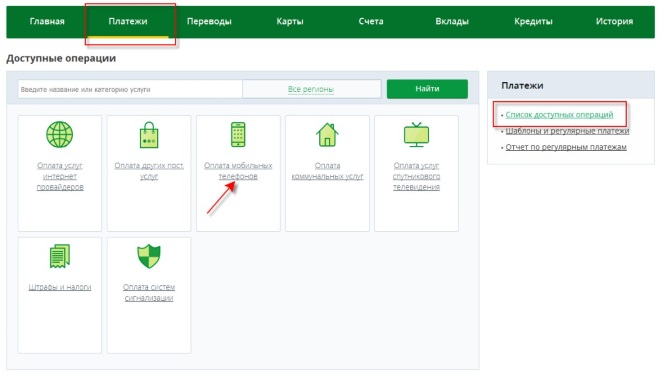 РСХБ оплата мобильного через интернет-банк
