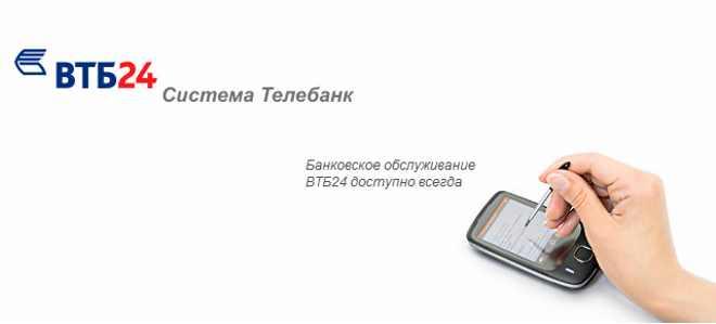 Телебанк Втб24