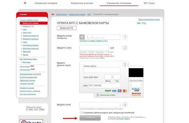 optala-mobilnogo-s-karty-VTB24