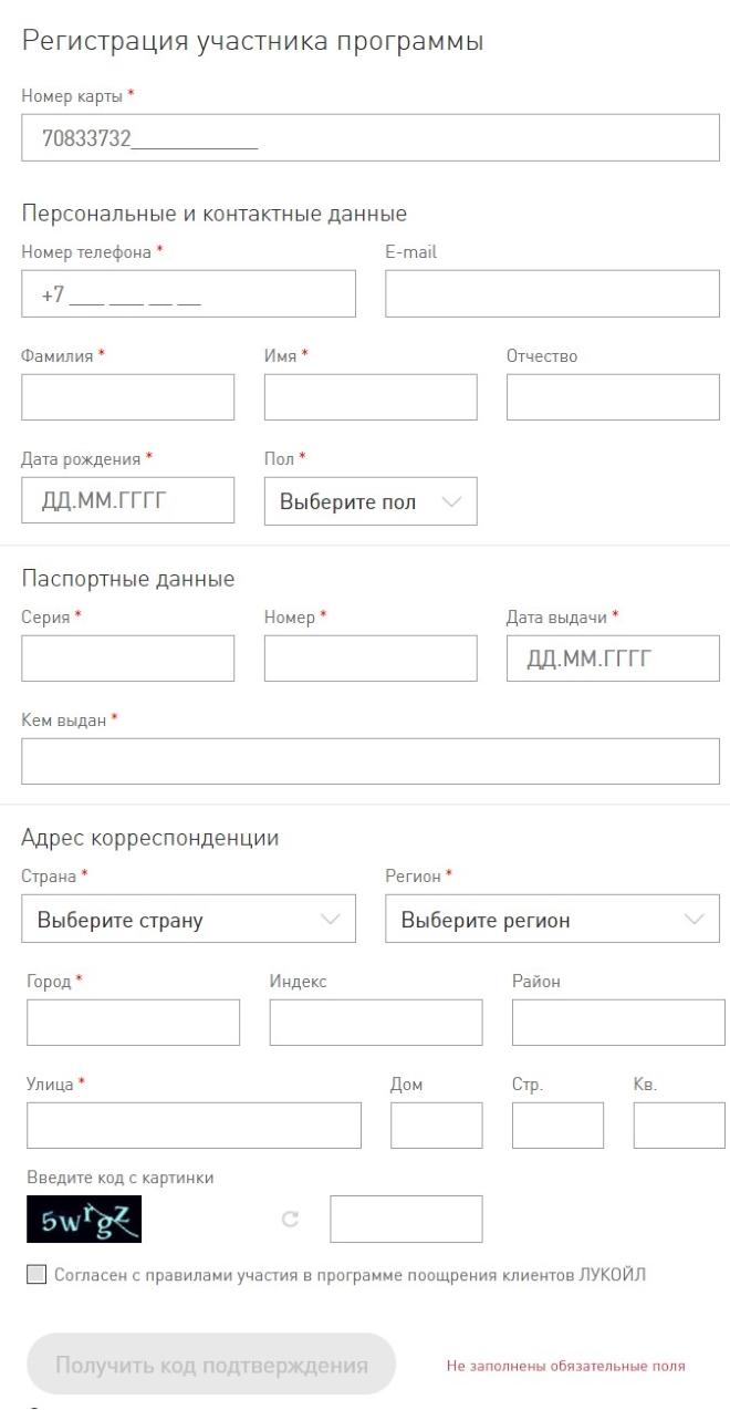 Активация карточки Лукойл онлайн через интернет