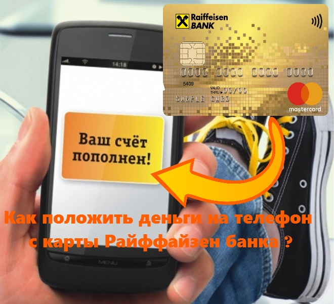 ПАРАМЕТРЫ ФАЙЛА Kak-polozhit-dengi-na-telefon-s-karty-Rajffajzenbanka