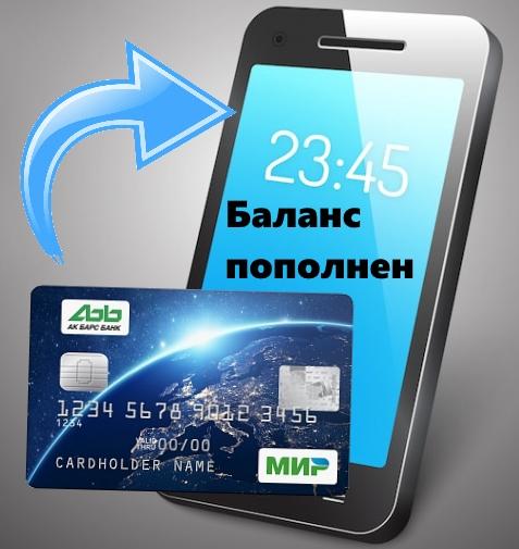Как положить деньги с карты Акбарсбанка на телефон