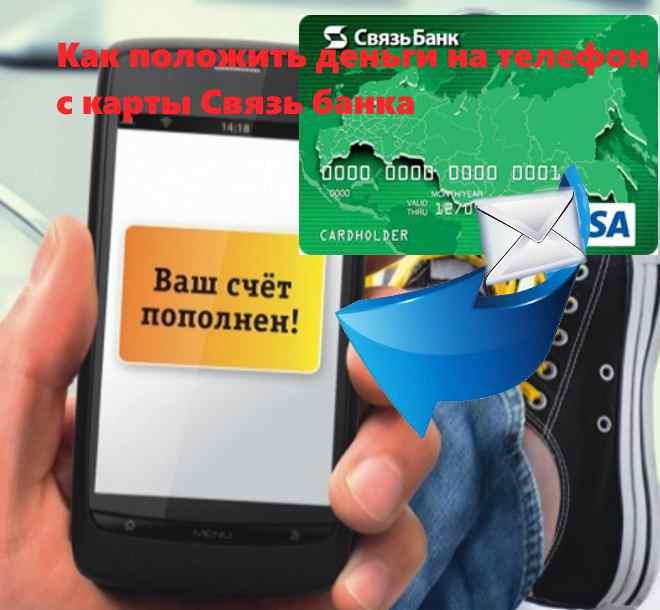 Kak-zakinut-dengi-na-telefon-s-karty-Svyaz-banka
