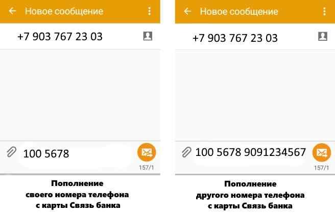 Связь банк - положить деньги на телефон через смс