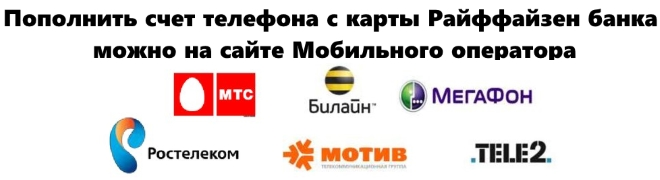 ПАРАМЕТРЫ ФАЙЛА oplata-mobilnogo-s-karty-rajffajzen-banka