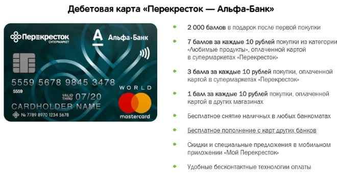 Debetovaya-karta-Perekrestok