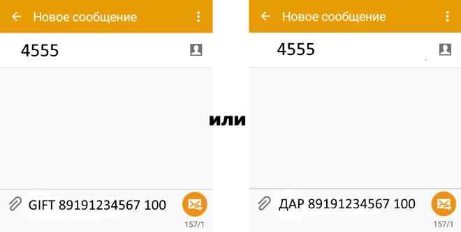 смс-сообщение для перевода бонусов мтс на другой номер
