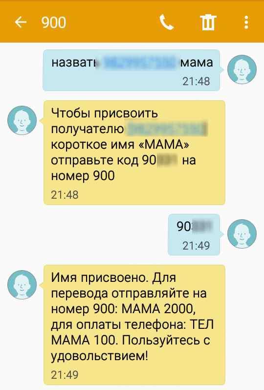 Kak-prisvoit-nomeru-telefona-IMYA
