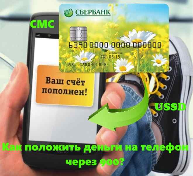 ПАРАМЕТРЫ ФАЙЛА kak-popolnit-schyot-telefona-s-karty-sberbanka-cherez-sms-900
