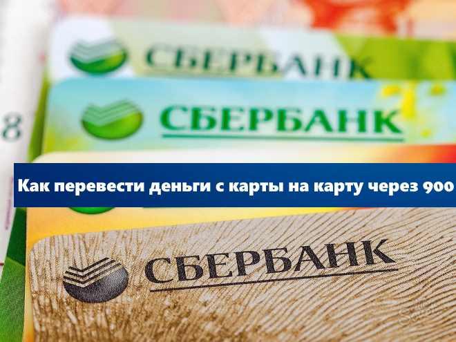 Kak-perevodit-dengi-cherez-900