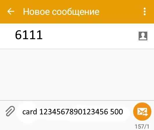 perevods-s-mts-na-kartu-lyubogo-banka-cherez-sms-6111