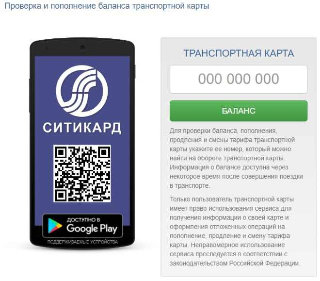 ПАРАМЕТРЫ ФАЙЛА proverka-balansa-karty-sitikard