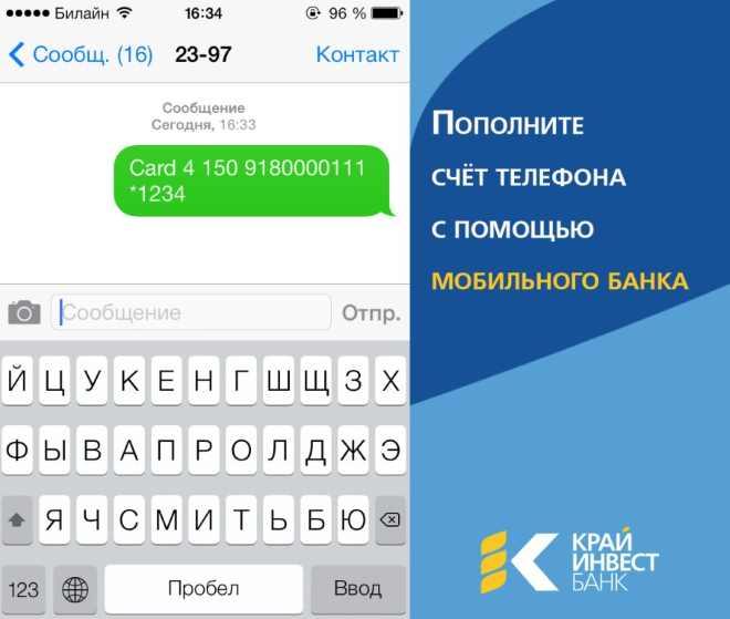Oplata-telefona-s-karty-krajinvestbanka
