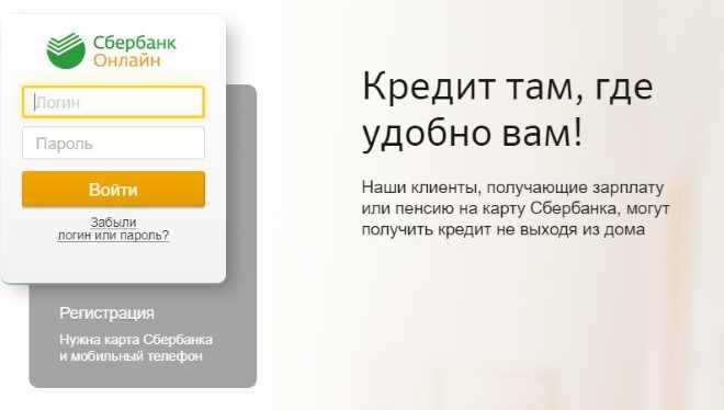 Vhod-v-lichnyj-kabinet-sberbank-onlajn