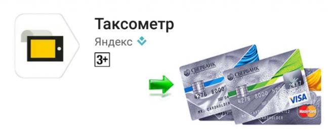 ПАРАМЕТРЫ ФАЙЛА kak-snyat-dengi-s-yandeks-taksi