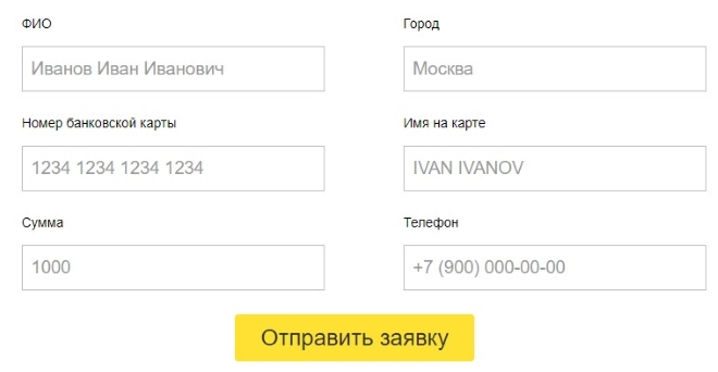 zayavka-na-vyvod-deneg-iz-yandeks-taksi